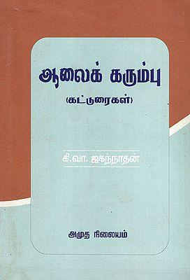 Factory Sugarcane (Tamil)