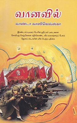Rainbow (Tamil)