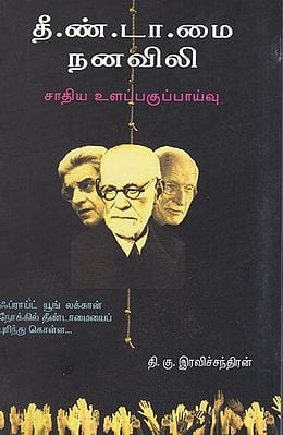 Book on Untouchability (Tamil)