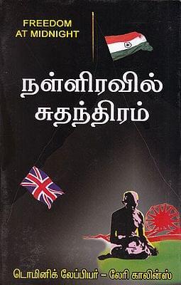 Freedom At Midnight (Tamil)
