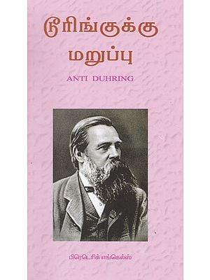 Refusal for The Scientific Revolution (Tamil)