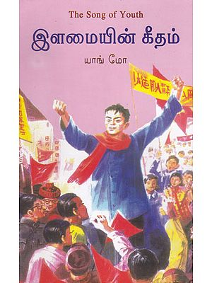 The Songs of Youth (Tamil)