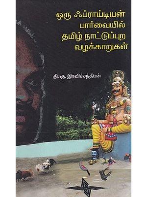 Tamilian's Village Stangs in The Eyes of Freud (Tamil)