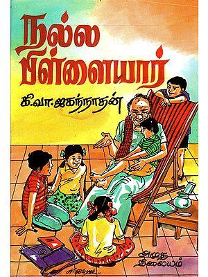 Good Pillayar (An Old Book in Tamil)