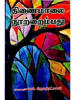Thinaimalai Collection of 150 Poems (Tamil)