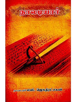 Four Liners by Naladiyar (Tamil)