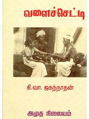 Valai Chetty (Short Stories in Tamil)