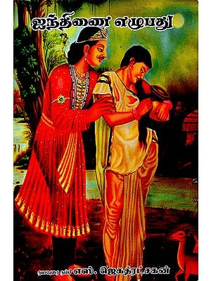 Inthinai Seventy (Tamil)
