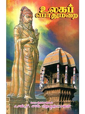 Common Dictums for the World - Thirukkural (Tamil)