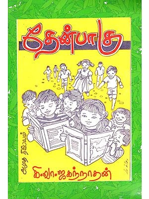 Honey Mixture (Stories for Children in Tamil)
