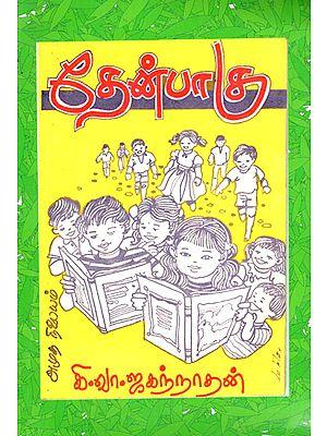 Honey Mixture (Stories for Children in Tamil)