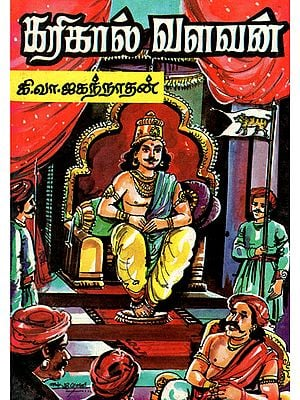 Karikal Valavan (An Old Book and Rare Book in Tamil)