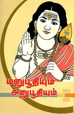Manubhooti and Anubhooti Arunagirinathar- Explanation of Kandar Anubhooti (Tamil)