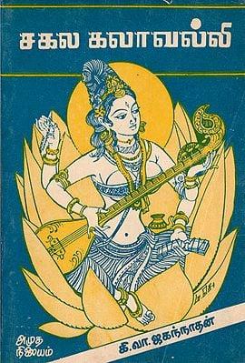 Sakalakala Valli - Master of All Arts (An Old and Rare Book in Tamil)