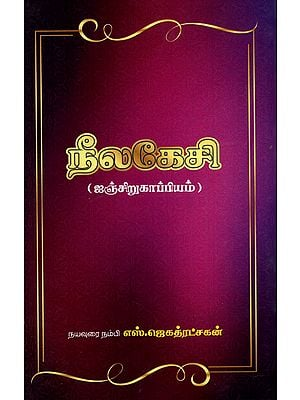 Neelakshi - One of the Famous Short Literature (Tamil)