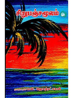 Sirupanchamoolam (Tamil)