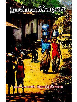 Namani Kadigal - Poetic Work (Tamil)