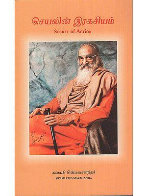 Secret of Action (Tamil)