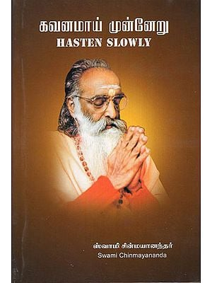 Hasten Slowly (Tamil)