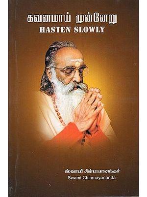 Hasten Slowly (Tamil)