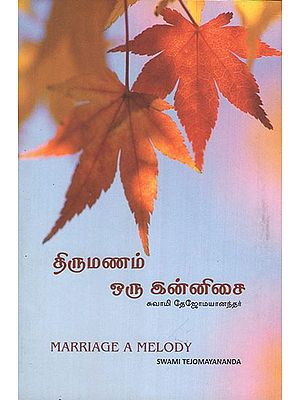 Marriage a Melody (Tamil)
