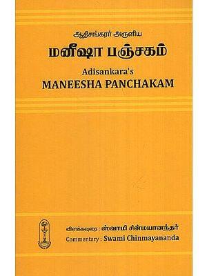 Maneesha Panchakam (Tamil)