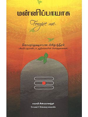 Forgive Me (Tamil)