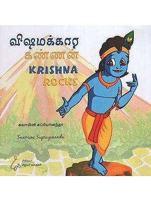 Krishna Rocks (Tamil)