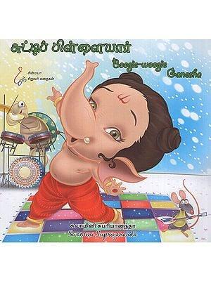 Boogie Woogie Ganesha (Tamil)