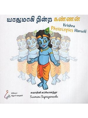 Krishna Photocopies Himself (Tamil)