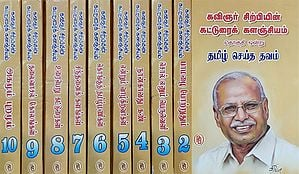 Tamil's Penance (Set of 10 Volumes)