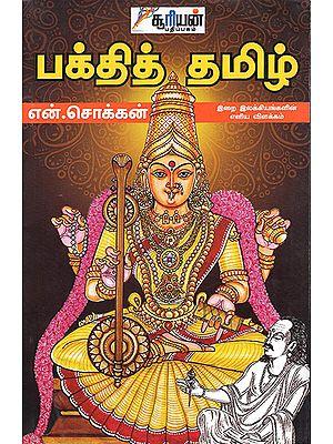 Bakthith Thamizh (Tamil)