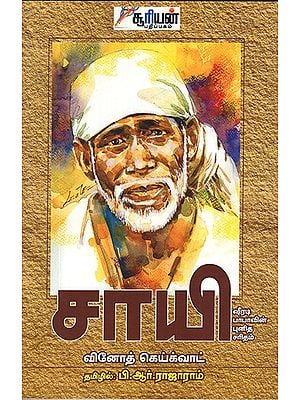 Sai - Shirdi Baba Punitha Saritham (Tamil)