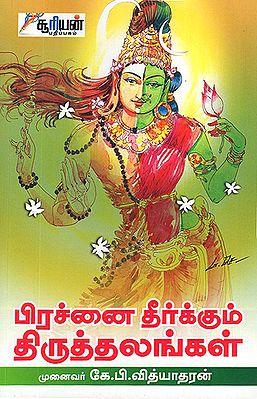 Prachanai Theerkkum Thiruthalangal (Tamil)