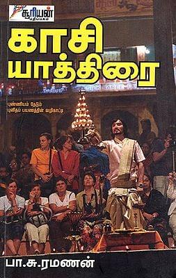 Kasi Yathirai (Tamil)