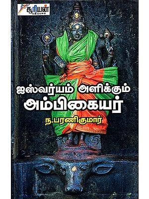 Aishvaryam Alikkum Ambigaiyar (Tamil)