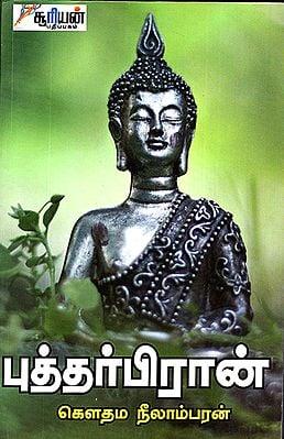 Bhuddharpiran (Tamil)