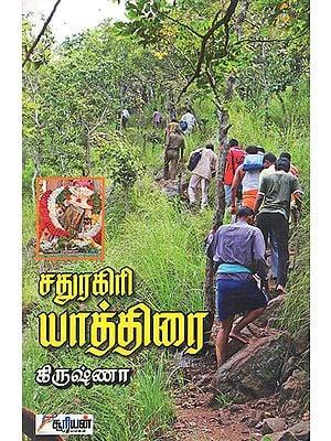 Sadhuragiri Yaththirai (Tamil)