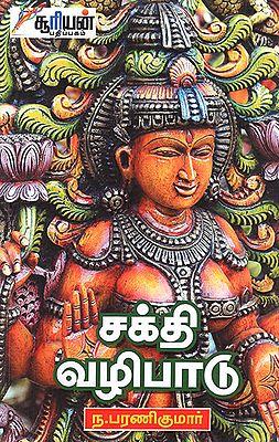 Shakthi Vazhipadu (Tamil)