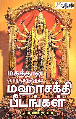 Magathana Vazhvarulum Maha Sakthi Peedangal (Tamil)