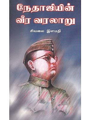 History of Netaji Part 1 (Tamil)