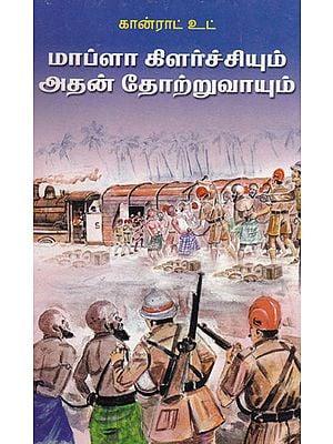 Maple Revolution and Its Evolution (Tamil)