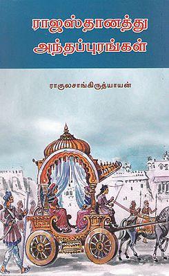 Maharani's Chambers of Rajasthan (Tamil)