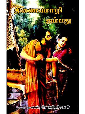 Thinaimizhi Fifty (Tamil)