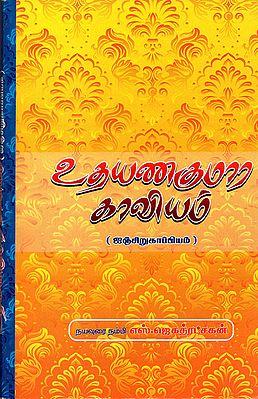 Nanmani Kadigal (Tamil)