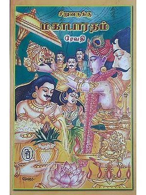 Mahabharata for Children (Tamil)