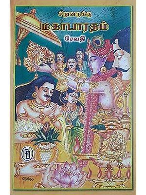Mahabharata for Children (Tamil)