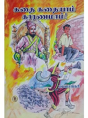 Stories for Children (Tamil)