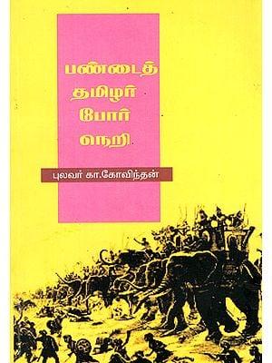 Book on Ancient Tamilians Warfare (Tamil)