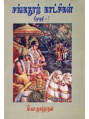 Ancient Tamil Books Vol- 1 (An Old Book In Tamil)